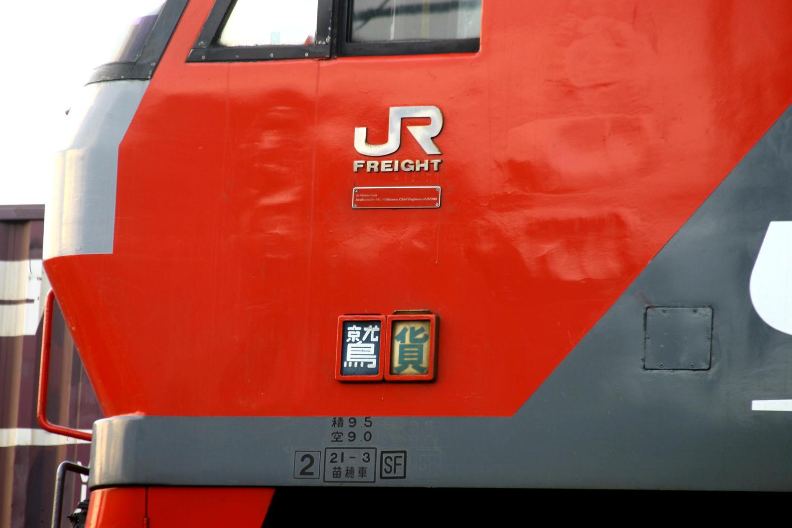 Jr120825017